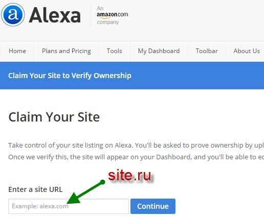 Добавление сайта в сервиc Alexa