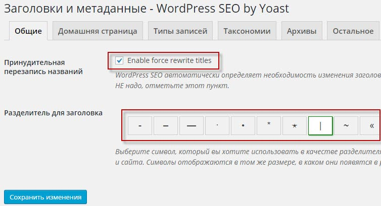 Заголовки и метаданные - WordPress SEO by Yoast вкладка общие