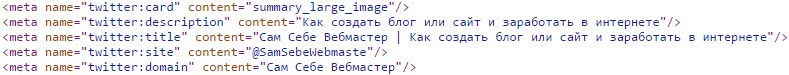 Мета-теги для Twitter в коде сайта