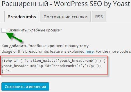 Настройка хлебных крошек WordPress SEO by Yoast
