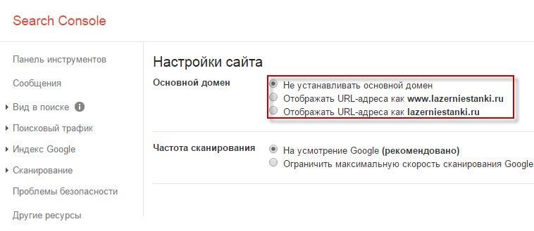 Настройка URL сайта в Google Webmaster Tools