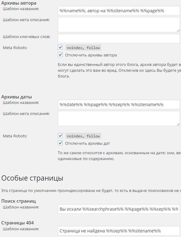 Настройки архивов в плагине WordPress SEO by Yoast