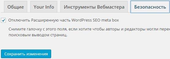 Общие настройки WordPress SEO by Yoast вкладка безопасность