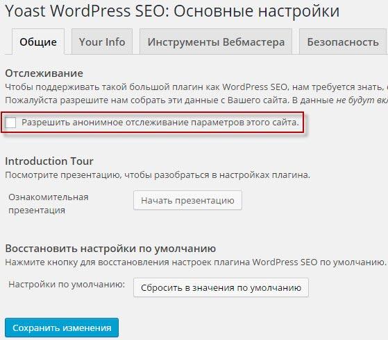 Общие настройки WordPress SEO by Yoast: вкладка общие