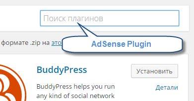 Поиск плагина AdSense Plugin