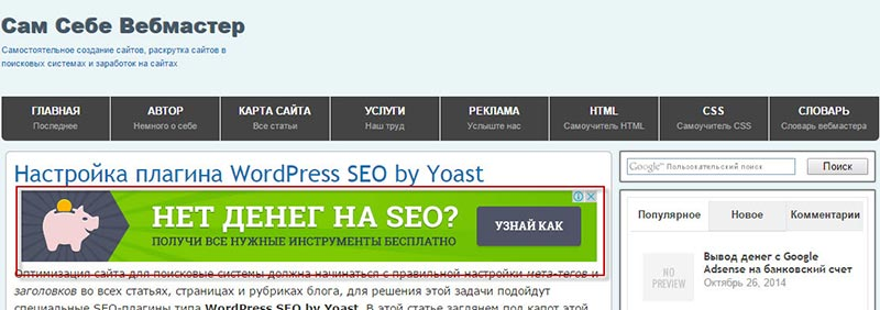 Пример размещения рекламного блока в статье перед контентом