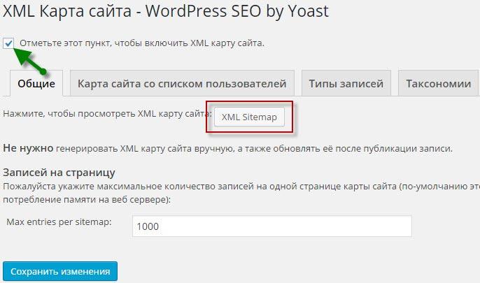 Создание XML карты сайта с помощью плагина WordPress SEO by Yoast