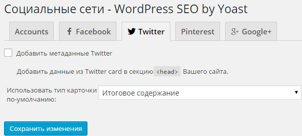 Социальные сети - WordPress SEO by Yoast