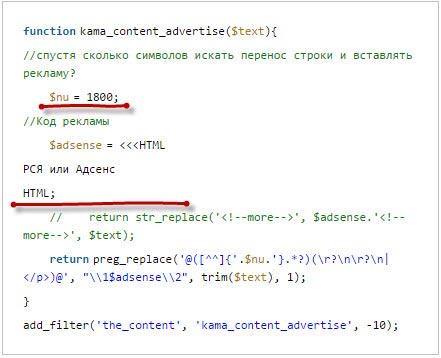 Установка рекламного кода adsense или РСЯ после определенного количества символов