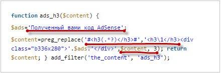 Установка рекламного кода adsense после заголовков H3