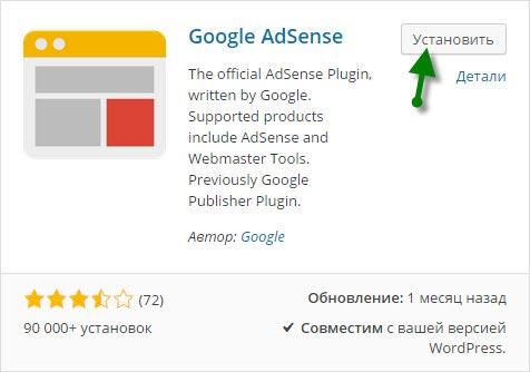 Установка AdSense Plugin
