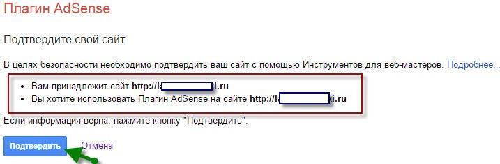 Adsense Plugin подтверждение прав на сайт