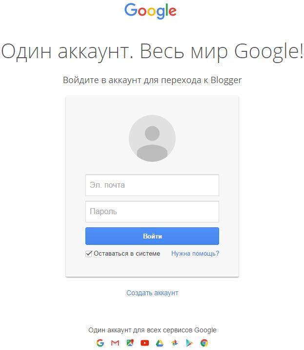 Фото страницы входа в Google
