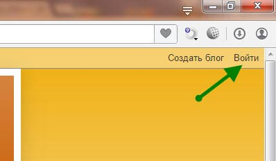 Скриншот ссылка на вход в blogspot