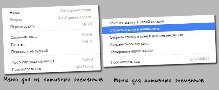 Выпадающее меню браузера Chrome