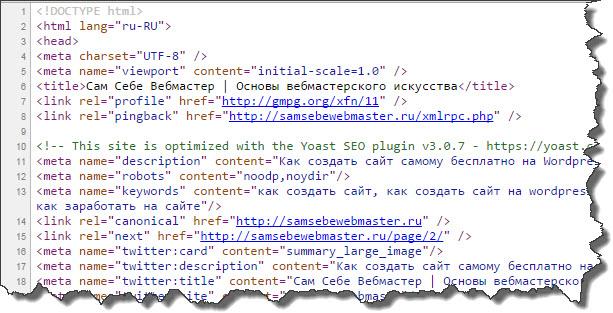 Фрагмент кода сайта