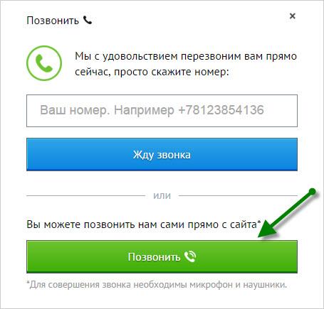 Виджет звонок с сайта
