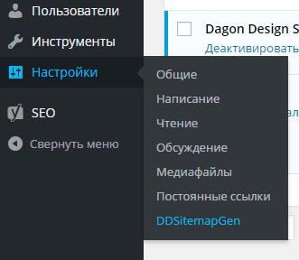 Фото 1: Настройка плагина Dagon Design Sitemap Generator