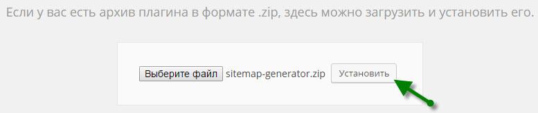 Скриншот 5: Установка плагина Dagon Design Sitemap Generator