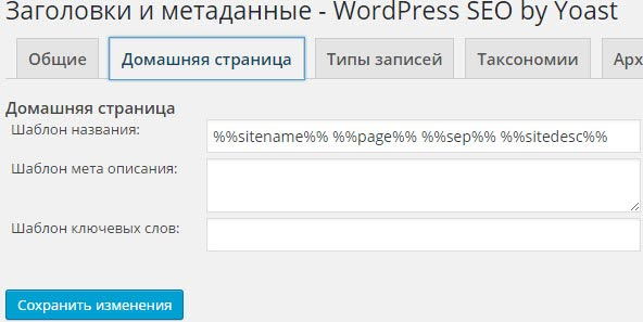 Заголовки и метаданные - WordPress SEO by Yoast вкладка домашняя страница